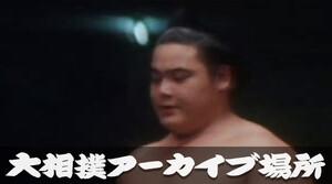 【アーカイブ場所】関脇・隆の里-北天佑 昭和56年 五月場所 初日