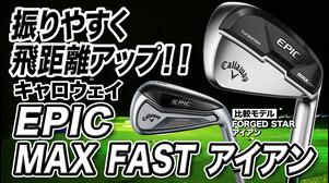 キャロウェイ「EPIC MAX FAST アイアン」【レビュー企画】