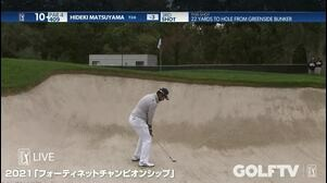 【GOLFTV】松山英樹:2021  フォーティネットチャンピオンシップ2日目