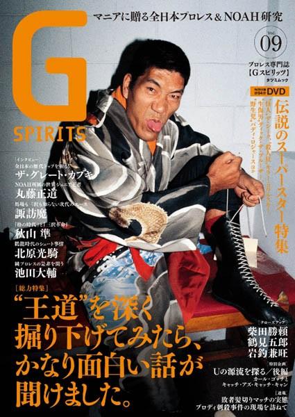 『王道』とは何か?王者たちの知られざる実像、異端児から見た功罪、現役選手の苦悩…。全日本スタイルの正体に迫る!