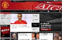 マンチェスター・ユナイテッド公式サイト日本語版