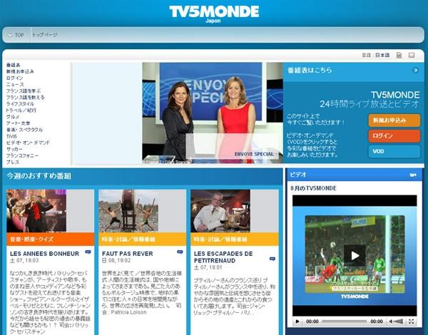 TV5MONDE Japonでは、フランスリーグ、フランス代表の試合などを放送している