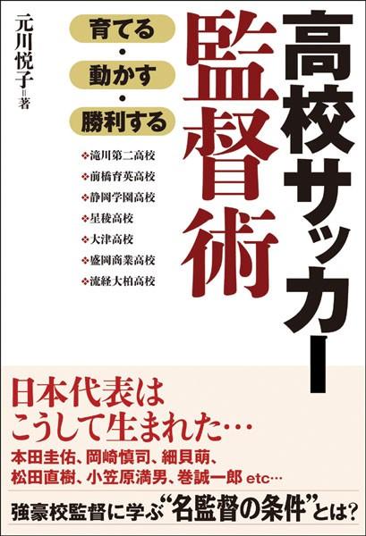 元川悦子著 定価1,680円(税込)/カンゼン ISBN:978-4-86255-110-8
