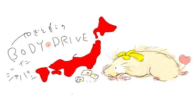 モグラ生活から、輝く太陽の下へ やぎともこのボディ・ドライブ in ジャパン