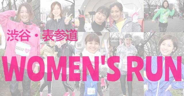 美ジョガーのヒトコト 渋谷・表参道 Women's Run 2014