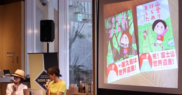 ゲストは漫画家として活躍する鈴木ともこさん(左)。山好きが高じ、東京から長野県の松本市に引っ越したそう
