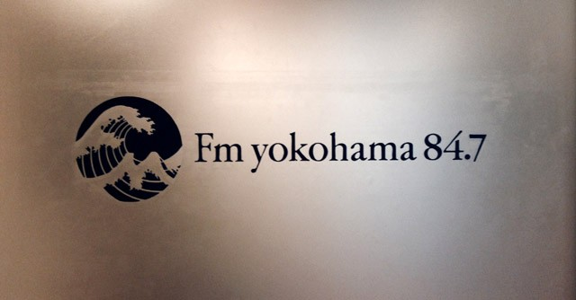 FMヨコハマのスタジオ玄関。緊張が高まる