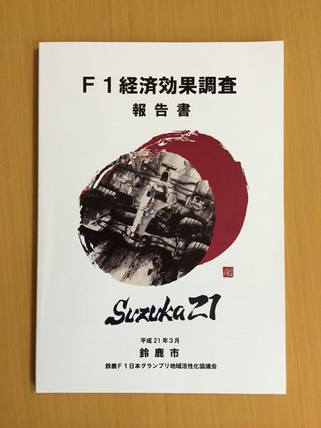 鈴鹿市は09年に『F1経済効果調査報告書』を発行。日本GPの経済効果は292億円以上と計算した