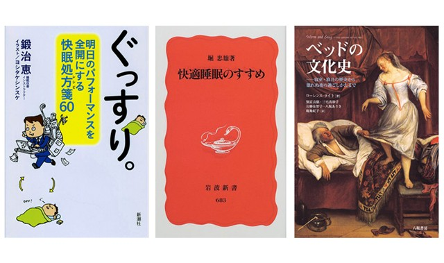 内沼晋太郎さんの選ぶカラダにいい本。「眠る」編