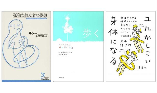 内沼晋太郎さんの選ぶ、カラダにいい本。「歩く」編