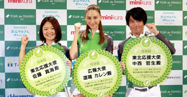 左から佐藤真海さん、道端カレンさん、中西哲生さん