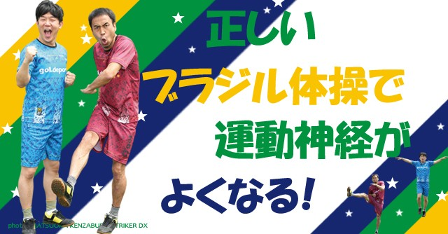 正しいブラジル体操で運動神経がよくなる!