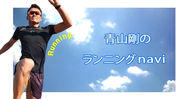 【夏】第2回 夏のRUNトレ最強メニュー 自然の中をサッと走り抜ける!