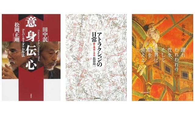 内沼晋太郎さんが選ぶ、カラダにいい本。「踊る」編