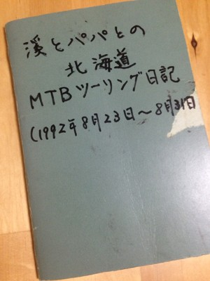 小学校3年生の夏休みに行った北海道サイクリング旅行の旅日記
