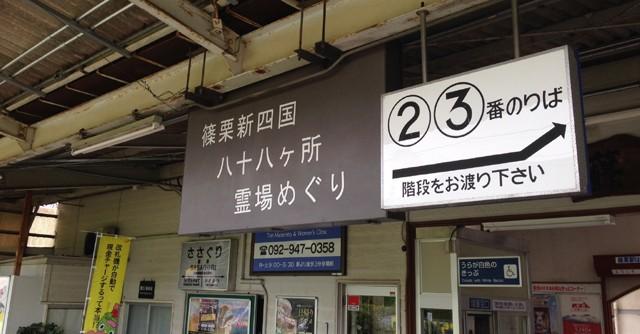 博多駅から急行で20分足らずで篠栗へ