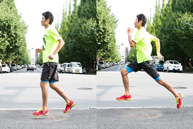 左:歩くくらいの歩幅で走った場合/右:スピードを上げて走った場合