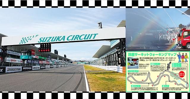 1日限定! F1コースでウォーキング大会