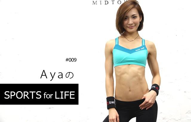 SPORTS for LIFE #009 Aya(ReebokONE アンバサダー/クロスフィットトレーナー)
