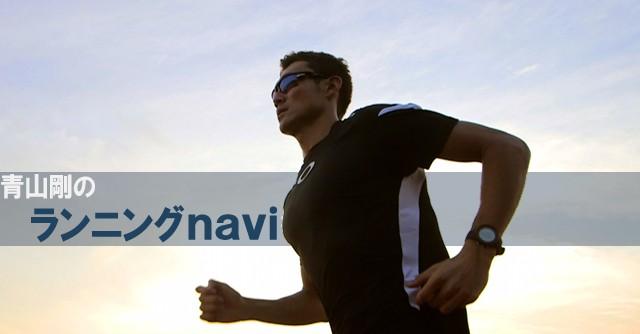 「いきなりマラソン」の落とし穴!? 大会距離別目標ペースの算出方法