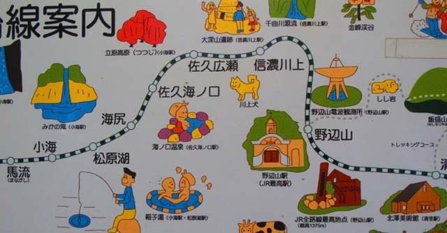 早朝6時前、いざ出発。東京から新幹線で佐久平駅へ。ここからJRでは日本で一番高所を走る小海線に乗り換え。ナイスなヘタウマ路線MAP。目的地の「本沢温泉」は小海駅下車が便利。