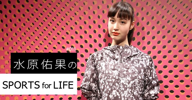 SPORTS for LIFE #011 水原佑果(モデル) 「カラフルでポップなコーディネートを」