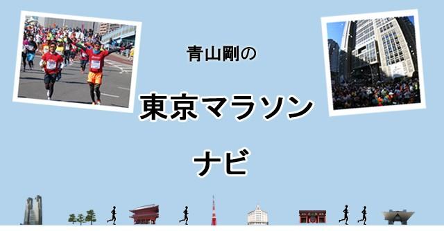 東京マラソンナビ 第2回 コース攻略で10分速くなる!?