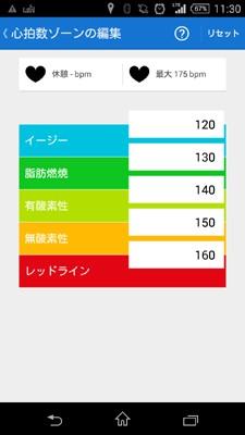 これが平均的な心拍数ゾーン。ダイエットのためには脂肪燃焼ゾーンをキープすることが重要。運動中の心拍数ゾーンの変化は音声で教えてくれる