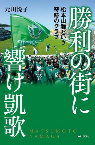 『勝利の街に響け凱歌―松本山雅という奇跡のクラブ』