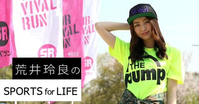 SPORTS for LIFE #013 荒井玲良(SUPER☆GiRLS)「ランはパワーを蓄える源」
