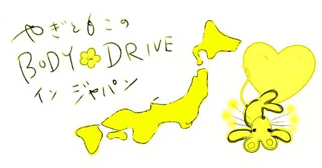 フィールドアーチェリーをしながら森林浴 やぎともこのボディ・ドライブ in ジャパン