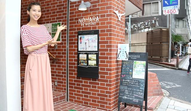 原田ゆかと行く東京ランステ巡り(3) NOHARA BY MIZUNO