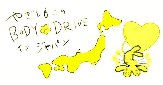初体験の「合気道」でささやかな驚き やぎともこのボディ・ドライブ in ジャパン