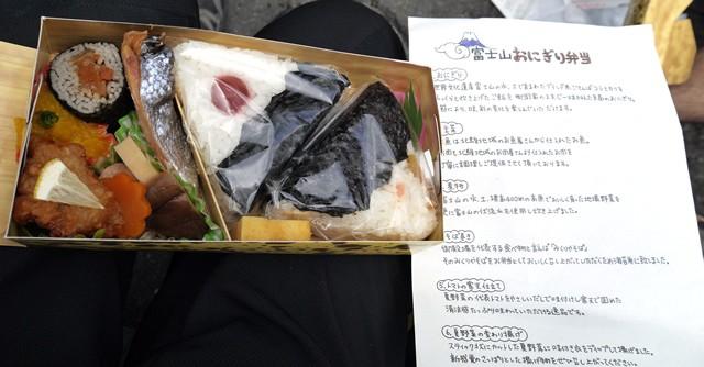 お昼は富士山おにぎり弁当、美味しゅうございました