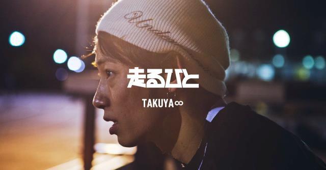 "TAKUYA∞(UVERworld) ""走るひと""の姿Vol.1"