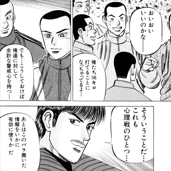 『クロカン』第20巻10話「心理戦」より