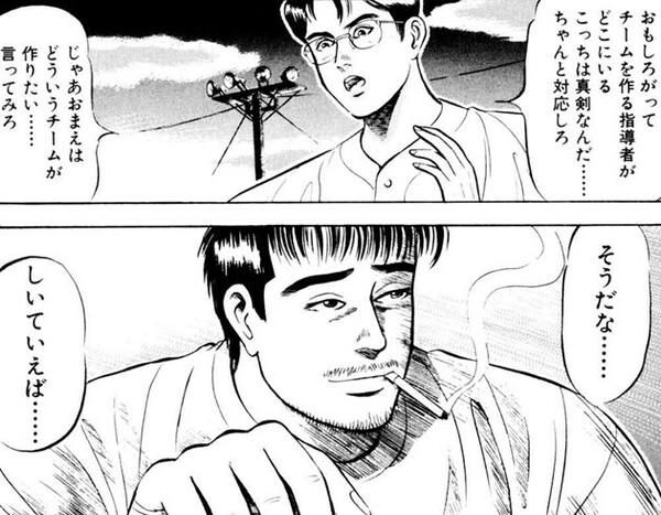 『クロカン』第1巻1話「クロカン野球1」より