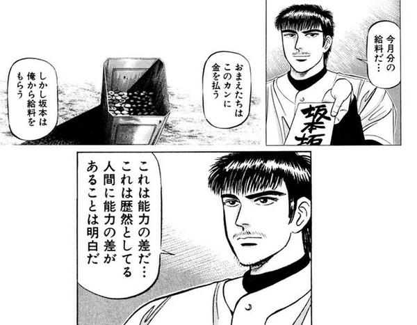 『クロカン』第4巻9話「ベストメンバー」より