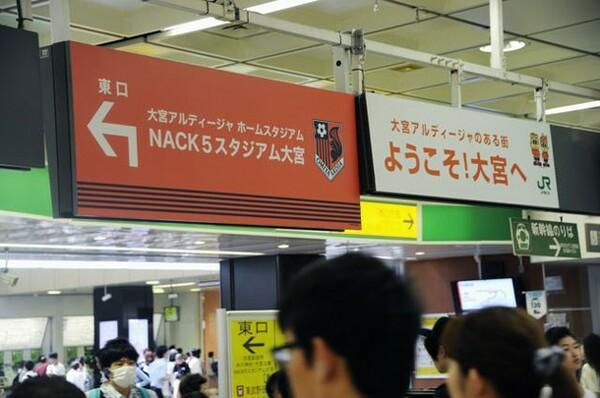 JR東日本管内で乗車人員が8番目に多い大宮駅。今ではすっかり「Jクラブのある街」となっている