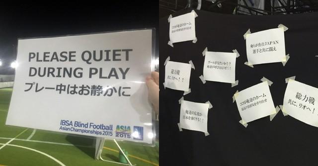 左:「プレー中はお静かに」のメッセージ/右:サポーターからのメッセージ