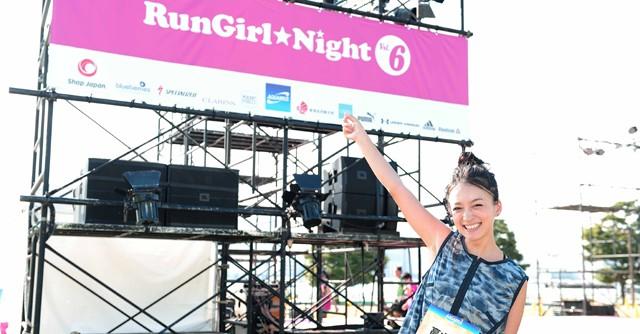 ランもオシャレも…欲張り女子がいっぱい! 高山都の「RunGirl★Night」体験記