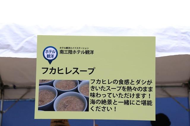 ぎりぎりで間に合った! 南三陸ホテル観洋エイドの「ふかひれスープ」。柔らかなお味がクセになりそうです