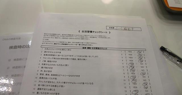生活習慣チェックシートでは、34項目の質問に回答