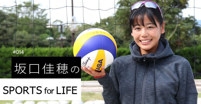 SPORTS for LIFE #014 坂口佳穂(ビーチバレー) 「可能性は無限大!」