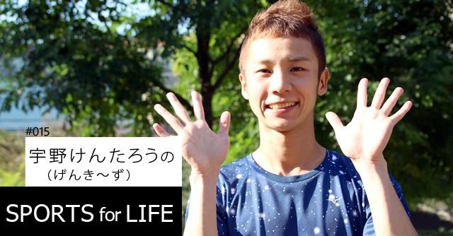 SPORTS for LIFE #015 宇野けんたろう(お笑い芸人) 「楽しく走ることが一番!」