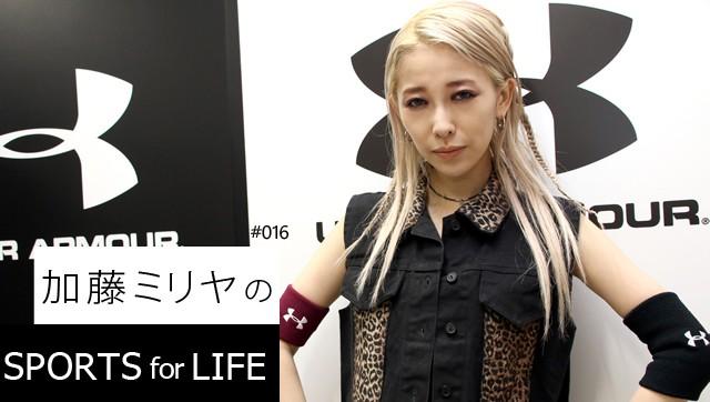 SPORTS for LIFE #016 加藤ミリヤ(シンガーソングライター) 「自分を好きになる近道」