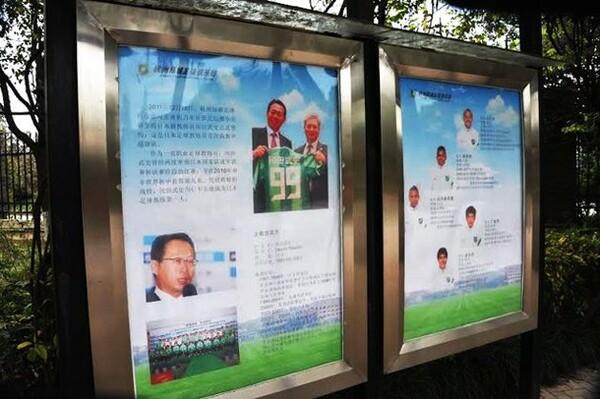 杭州緑城の練習施設。岡田監督(当時)とクラブ会長のポスターが貼られてあった