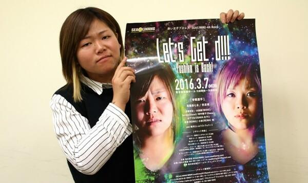 3月7日のシードリング後楽園ホール大会での復帰を決めた世志琥