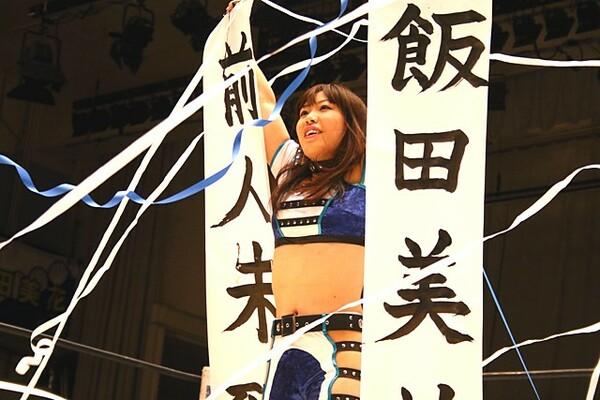 「うっかり波女」を目指す飯田美香は勝ち点2を奪った