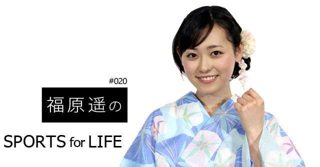 SPORTS for LIFE #020 福原遥(モデル・女優) 「今、ダンスに夢中です!」